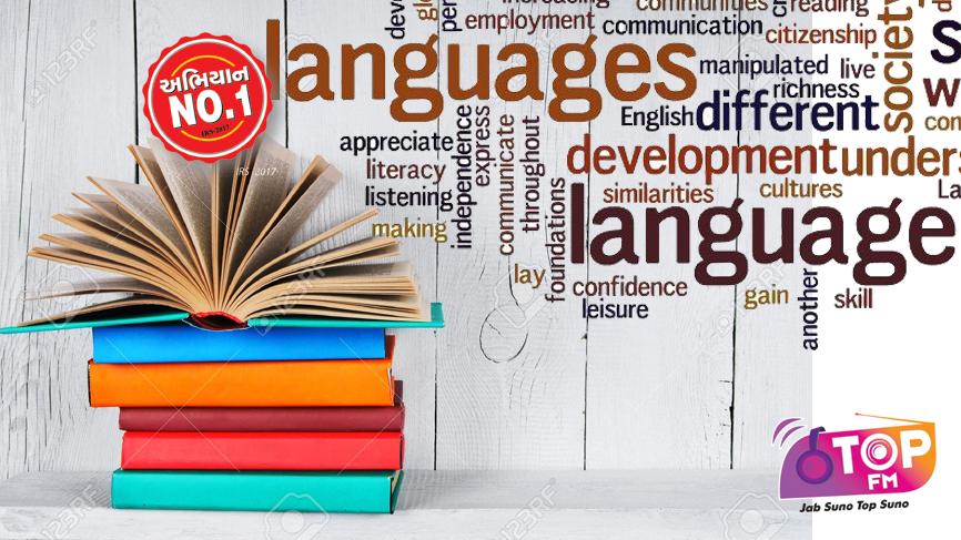 ભાષા કૃત્રિમ નહીં, કુદરતી ખાતર માંગે