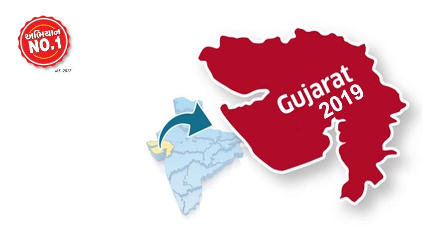 લોકસભાની ચૂંટણી અને ગુજરાત